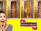 Стеклянные Двери для Сауны и Бани | Двери Сауны Бани | Двери для Бани и Сауны Цены Купить