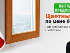 Коричневые и Белые Пластиковые Окна | Ламинированные (Цветные) Окна