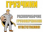 услуги грузчиков разнорабочих