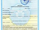Заключение СЭС, Висновок СЕС, Гигиенический сертификат