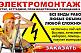 Электромонтажные Работы | Услуги Электрика | Электрик Недорого