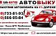 Выкуп украинских и нерастаможенных авто