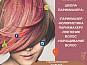Курс моделирования причесок, плетения кос. Звоните. Интересно и доступно.