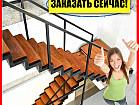 Лестницу из Металла/Ступени | Металлическая Лестница/Ступеньки | Ремонт/Сварка/Заменить | Сделать Ме