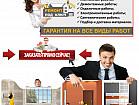 Компания/Фирма по Ремонту/Ремонтам/Ремонт Квартира/Дом Под Ключ