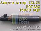 Амортизатор Богдан (Isuzu) передний, заводская цена, гарантия 6 месяцев
