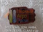 Ремонт насос-дозатора МТЗ, ЮМЗ, Дон, Нива, Клаас, Джон Дир и другие