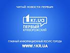 Кореспондент інформаційного порталу «Перший Криворізький» 1kr.ua