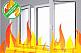 Окна Кривой Рог | Пожаробезопасные Окна | Пластиковые Окна и Пожар