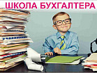Экспресс курсы бухгалтерский учет и налоги, индивидуально.