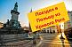 Регулярные пассажирские перевозки на Польшу