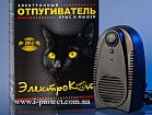 Прибор для защиты помещения от грызунов Электрокот-классик