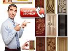 Обить Дверь Накладками МДФ | Обивка Дверей МДФ | Обшивка Двери Декоративными Дверными МДФ Панелями
