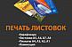 Печать листовок, флаеров от 191грн/1000шт. Изговление макетов. Бесплатная доставка по Украине.