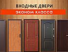 Двери эконом класса | Дверь эконом цена, где купить | Входные двери эконом класса