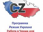 Работа в Чехии Фрезеровщик, Сварщик-Слесарь-Шлифовщик