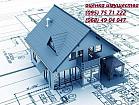 Экспертная оценка, Оценка недвижимости Кривой Рог, Оценка квартиры, земли, домов, и другое.