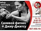Женская самооборона, женское джиу-джитсу, силовой фитнес