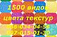 Жидкие обои 1500 видов цвета