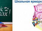 Школьная форма. Интернет-магазин детских товаров Умка
