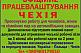 Безкоштовні вакансії в Чехії
