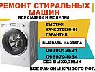 Ремонт стиральных машин. Самые низкие цены!