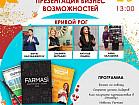 Презентация бренда Farmasi в г.Кривой Рог