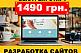 Создание и разработка сайтов. Быстрый старт - 1490 грн.