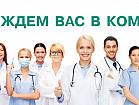 Вакансия для врачей, желающих заниматься УЗД, УЗИ