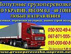 Грузовые перевозки Кривой Рог, попутно по всем городам Украины