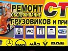 TIR СТО Ремонт Мерседес 609 г. Кривой Рог