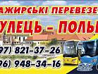 Автобус Кривой Рог-Варшава-Польша