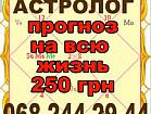 Астролог. Гороскоп всей жизни - 250 грн