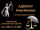 Адвокат. Правовая помощь по кредитным делам, микрозаймам.
