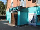 Магазин бытовой и климатической техники - БТхауЗ