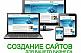 Создание и продвижение сайтов, настройка рекламы (SEO, SMM, PPC), внедрение CRM Битрикс24