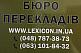 """Бюро переводов """"ЛЕКСИКОН"""""""