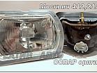 фары москвич 2140 освар