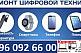 Ремонт Телефонов, Планшетов, Bluetooth- гарнитур и Смарт- часы