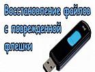 Восстановление пропавших данных с флешки, жесткого диска или телефона