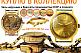 Куплю ДОРОГО старые механические часы в желтом корпусе и другие механические часы периода СССР