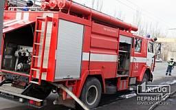 В Кривом Роге на 21% уменьшилось количество пожаров