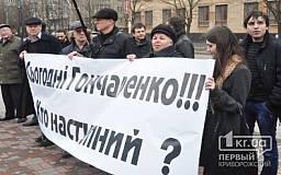 Криворожане провели митинг под стенами городского УВД