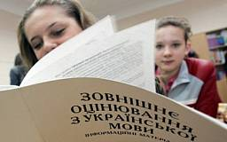 В Украине начинается пробное тестирование