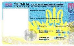 Кабмин утвердил образцы биометрических паспортов с грамматическими ошибками