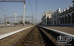 Криворожские железнодорожники получили награды