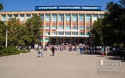 Криворожский национальный университет попал в десятку лучших вузов