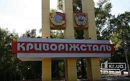 На ПАО «АрселорМиттал Кривой Рог» ввели особый режим