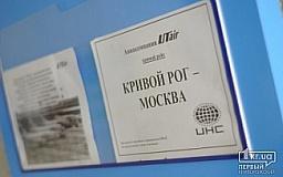 Авиарейс «Кривой Рог – Москва» будет возобновлен