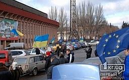 В Кривом Роге пройдет автопробег в поддержку Евромайдана